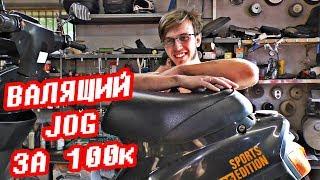 БЫСТРЫЙ JOG тюнинг скутера #1 разбираем целиком