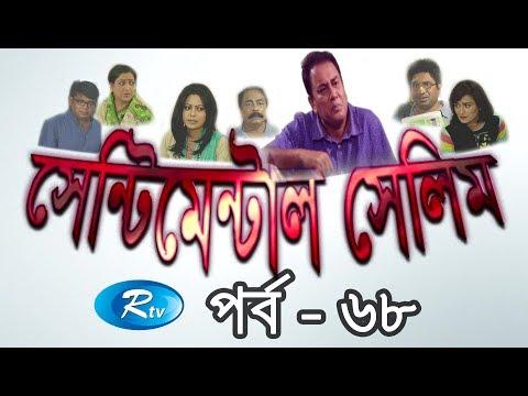 Download Sentimental Selim | Ep-68 | Bangla Serial Drama | Rtv HD Mp4 3GP Video and MP3