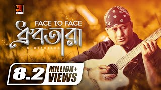 Dhurbotara | S.I Tutul | Face To Face | Bangla New Song | Official lyrical Video | @G Series Music