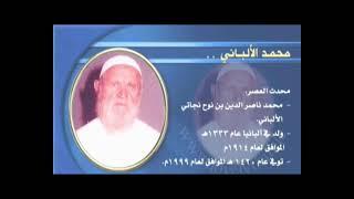قصيدة في رثاء الإمام الألباني-(ياشيخ أين رداؤك المتردب العذب الندي)