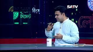 Bangla Talkshow | Late Edition EP 1165 | SATV Talk Show | 08 May, 2019