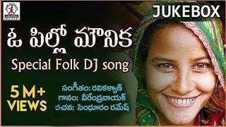 Telangana Private Folk Songs | O Pilla Mounika Telugu Dj Songs Jukebox | Lalitha Audios And Videos