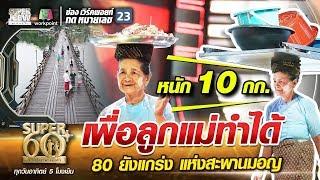 ยายยืน เพื่อลูกแม่ทำได้ 80 ยังแกร่ง แห่งสะพานมอญ | SUPER 60+