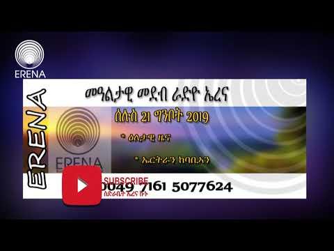 Friday 17 May 2019  Daily Program  - Radio Erena - Video - 4Gswap org
