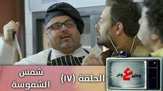 وطن ع وتر 2019- شمس الشموسة | مين ع الباب !  - الحلقةالسابعة عشرة 17