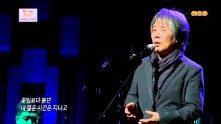130203 최백호 (Choi Baek Ho) - 길 위에서