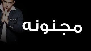 تحميل اغاني محمود العسيلى - مجنونه |Mahmoud El Esseily - Magnona MP3