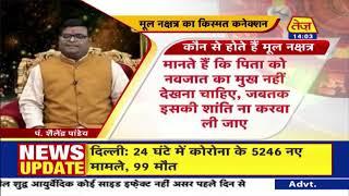 Kismat Connection | Shailendra Pandey | Daily Horoscope | November 26th 2020 | 2:00pm