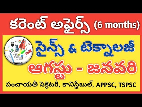 Science and Technology Current Affairs in Telugu (August 2018 to January 2019) | General Studies