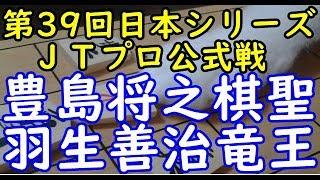 将棋棋譜並べ▲豊島将之棋聖△羽生善治竜王第39回日本シリーズJTプロ公式戦「Apery」の棋譜解析No.568角換わり腰掛け銀Shogi/JapaneseChess