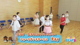 素敵な笑顔の花を咲かせよう!「フォークダンスサークル Ray」草津市 草津市立まちづくりセンター