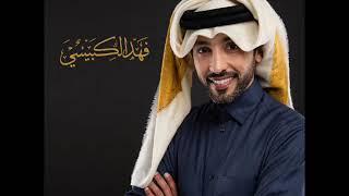تحميل اغاني أداري   جلسات عيد الفطر 2006   فهد الكبيسي MP3