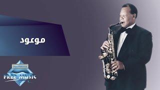 تحميل و مشاهدة Samir Srour - Mawood   سمير سرور - موعود MP3