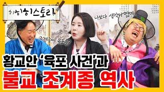 [히히히스토리] 황교안 '육포 사건'과 불교 조계종 역사