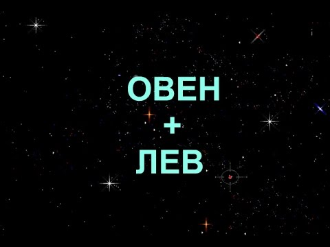 ОВЕН+ЛЕВ - Совместимость -Астротиполог Дмитрий Шимко