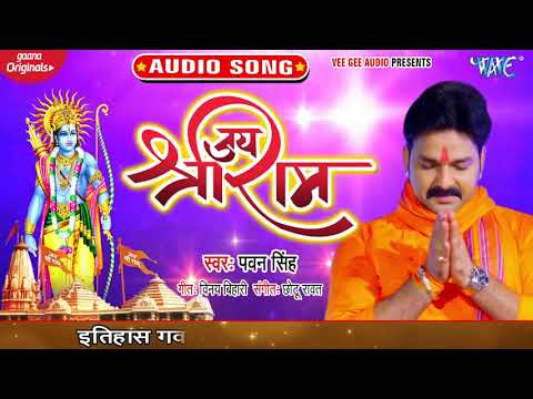 जय श्री राम  #Pawan Singh का सुपरहिट राम Bhajan I Jai Sri Ram I Hindi Ram Bhajan 2020 राम मंदिर