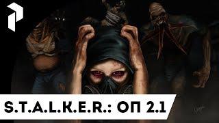 S.T.A.L.K.E.R.: ОП 2.1 Прохождение. {41}