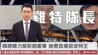 【央視一分鐘】波特王喊「總統」遭封殺 高市議員花痴韓國瑜隨扈忙合照|眼球中央電視台