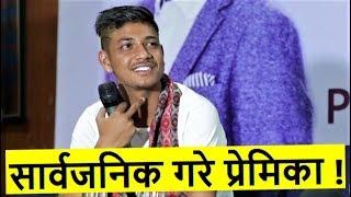प्रेममा सन्दिप लामीछाने ? सार्वजनिक गरे प्रेमिका ! Sandeep Lamichhane | Udaas mero