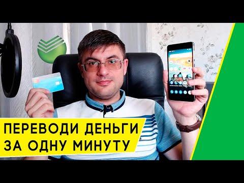 3 способа Перевести Деньги на карты Сбербанка с помощью телефона через СМС на номер 900