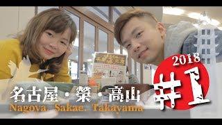 【名古屋・榮・高山 2018】#1