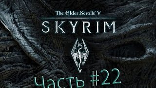 Прохождение The Elder Scrolls V: Skyrim. Часть 22. Собрали Амулет Голдура.