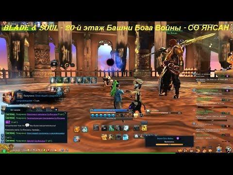 Blade & Soul - 20-й этаж Башни Бога Войны - СО ЯНСАН