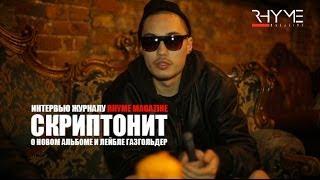 Интервью со Скриптонитом об альбоме и лейбле Газгольдер | RHYMEMAG.COM