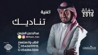 تحميل اغاني تناديك - الفنان : عبدالرحمن المزيعل MP3