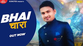 Bhai Chara | Mohan Thakur | Latest Haryanvi Song | New Song 2021 | Trimurti