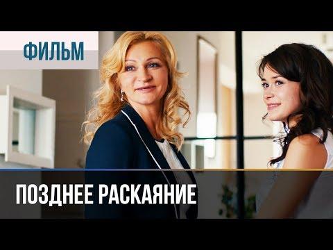 ▶️ Позднее раскаяние - Мелодрама | Фильмы и сериалы - Русские мелодрамы