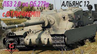 ЛБЗ 2.0 на Об.279р Альянс 12 с ОТЛИЧИЕМ!!!