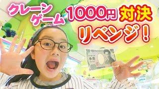 スクイーズのユーホーキャッチャー1000円対決!パパリベンジか!?
