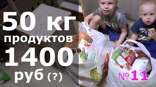 50кг ПРОДУКТОВ на 1400 рублей?. ЭКОНОМНАЯ ЗАКУПКА. цены в городе Волгограде