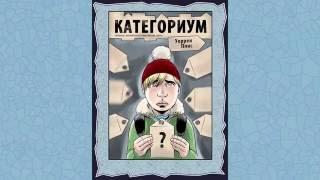 """""""Категориум"""" анимированный комикс Respect"""
