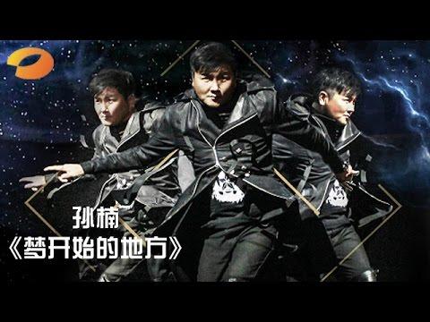 Download 《我是歌手 3》第二期单曲纯享- 孙楠- 霸气回到《梦开始的地方》 I Am A Singer 3 EP2 Song: Sun Nan Performance【湖南卫视官方版】 HD Mp4 3GP Video and MP3