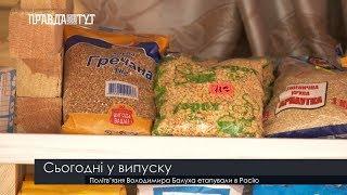 Випуск новин на ПравдаТут за 20.02.19 (06:30)