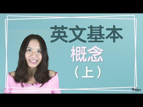 英文文法:英文基本概念(上)