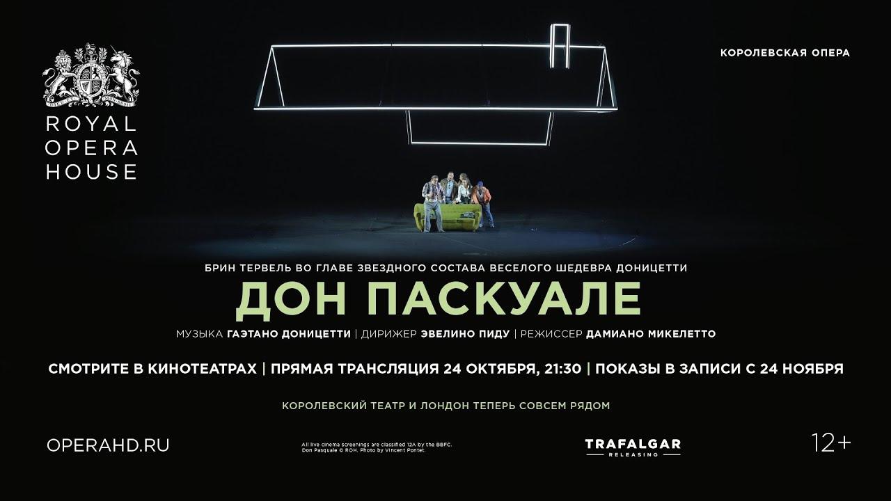 ROH опера: Дон Паскуале