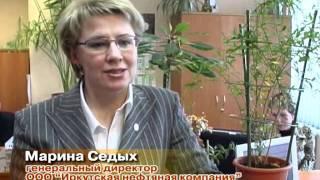Иркутская нефтянная компания 2005