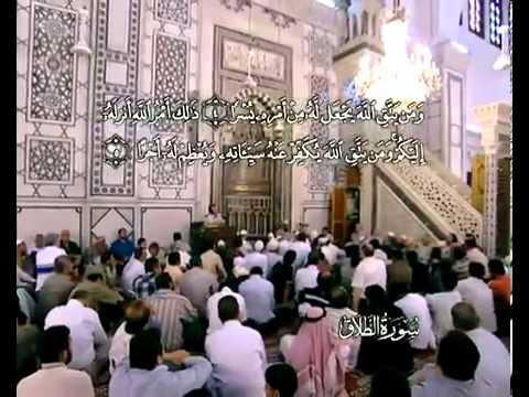 Sourate La répudiation <br>(At Talaq) - Cheik / Ali El hudhaify -