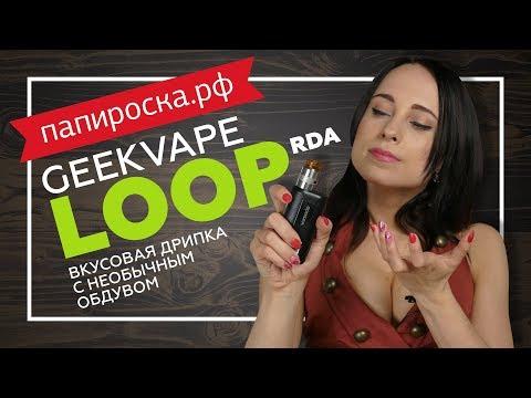 GeekVape Loop RDA - обслуживаемый атомайзер  - видео 1
