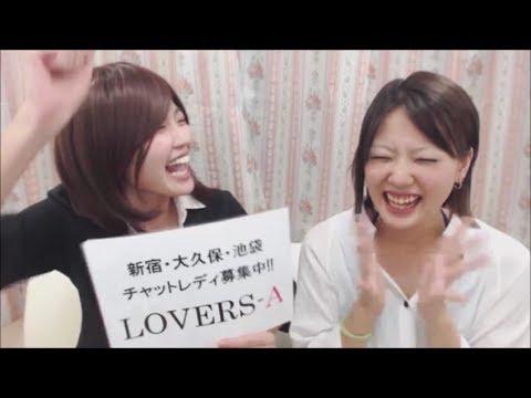 風俗はイヤッ!ライブチャット求人『LOVERS-Aとは!?』20