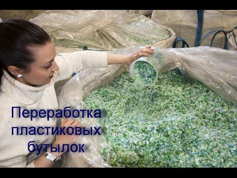 Переработка пластиковых бутылок. Переработка ПЭТ-бутылок - выгодное направление бизнеса