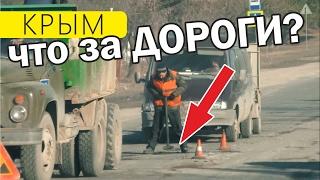Ну что там, с дорогами в Крыму? Ремонт дорог Крыма. Симферополь 2017. Февраль