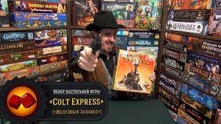 Colt Express - обзор рубрики
