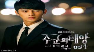 Seo In Gook - No Matter What (겁도 없이) The Master's Sun OST Part.7