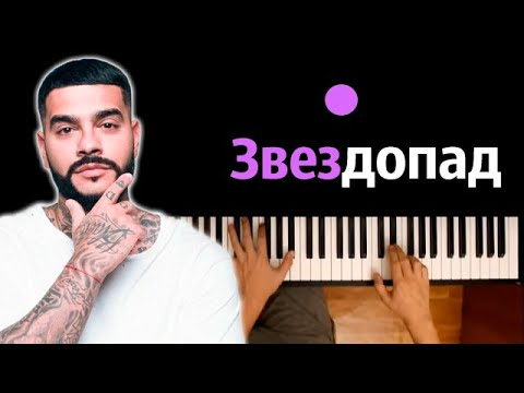 Тимати vs Егор Крид — Звездопад ● караоке   PIANO_KARAOKE ● ᴴᴰ + НОТЫ & MIDI