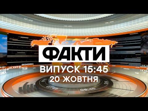 Факты ICTV - Выпуск 15:45 (20.10.2020)