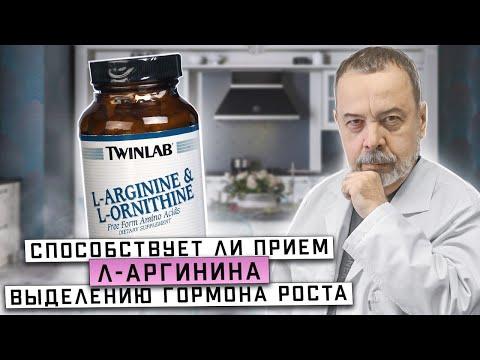 Доктор Ковальков про аминокислоты Л-аргинин, Л-орнитин и гормон роста